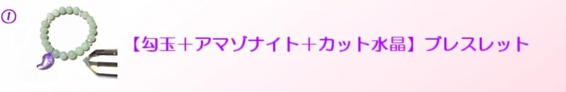 【勾玉+アマゾナイト+カット水晶】ブレスレット