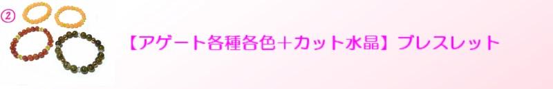 【アゲート+カット水晶】ブレスレット