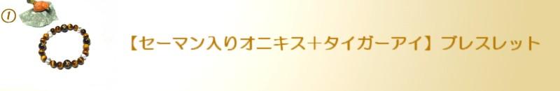 【セーマン オニキス+タイガーアイ】ブレスレット