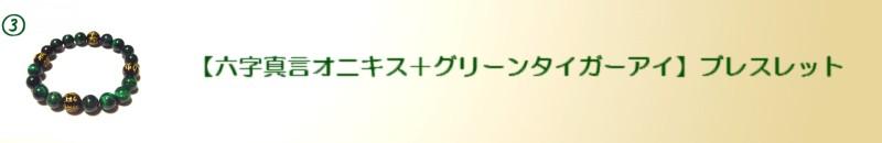 【六字真言 オニキス+グリーン タイガーアイ】ブレスレット