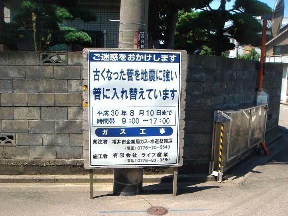 防災の看板