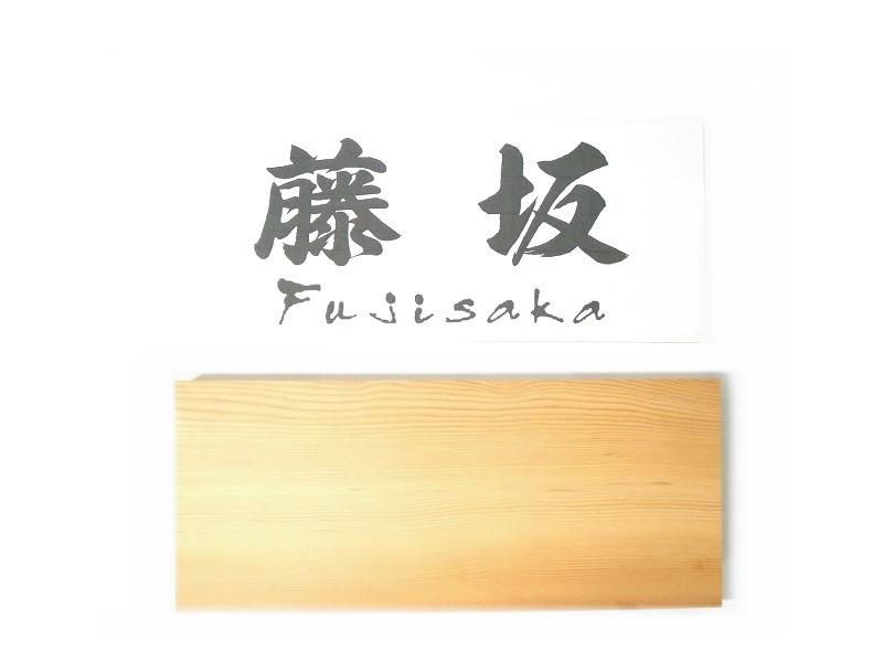 福文字サンプル 当店オリジナルの書体見本