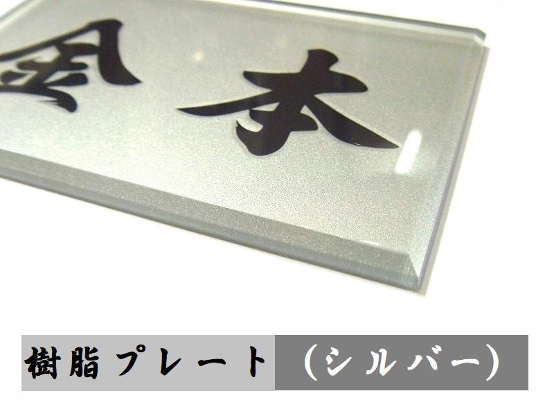マンションや門の表札|オシャレな樹脂プレート