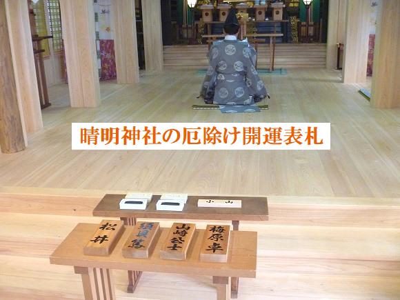 晴明神社の厄除け開運表札