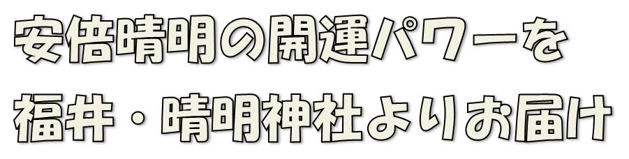 安倍晴明の開運パワーを福井・晴明神社よりお届け