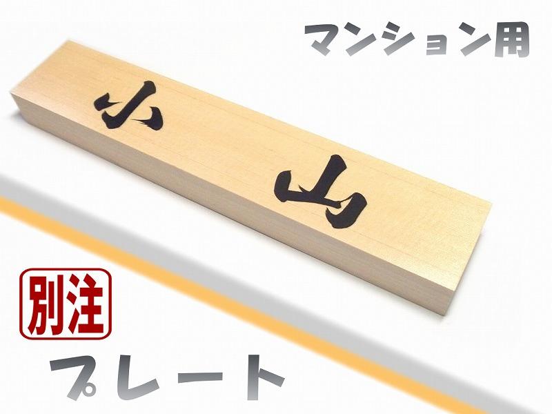 マンション用の別注プレート オシャレ表札
